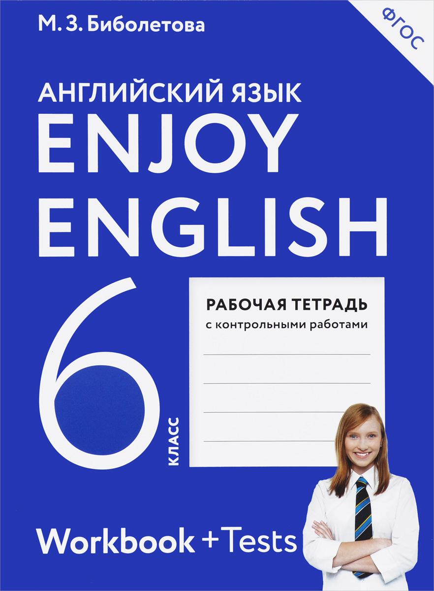 Enjoy English 6: Workbook / Английский язык. 6 класс. Рабочая тетрадь