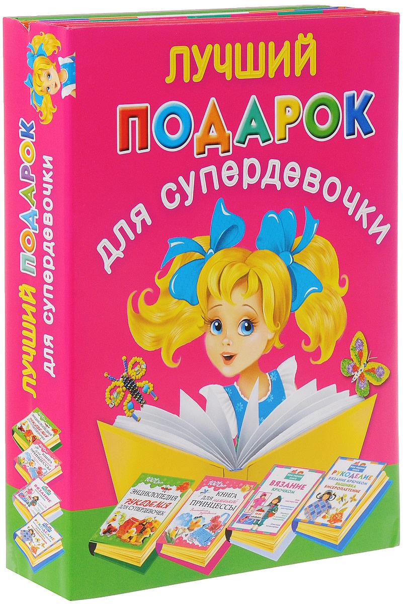 Лучший подарок для супердевочки (комплект из четырех книг в суперобложке и термоусадочной пленке)