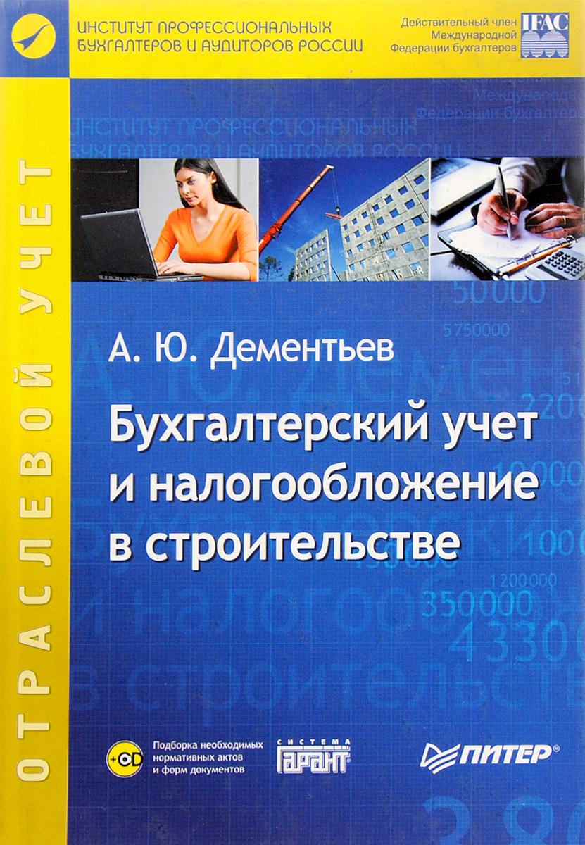 Бухгалтерский учет и налогообложение в строительстве (+ CD-ROM)