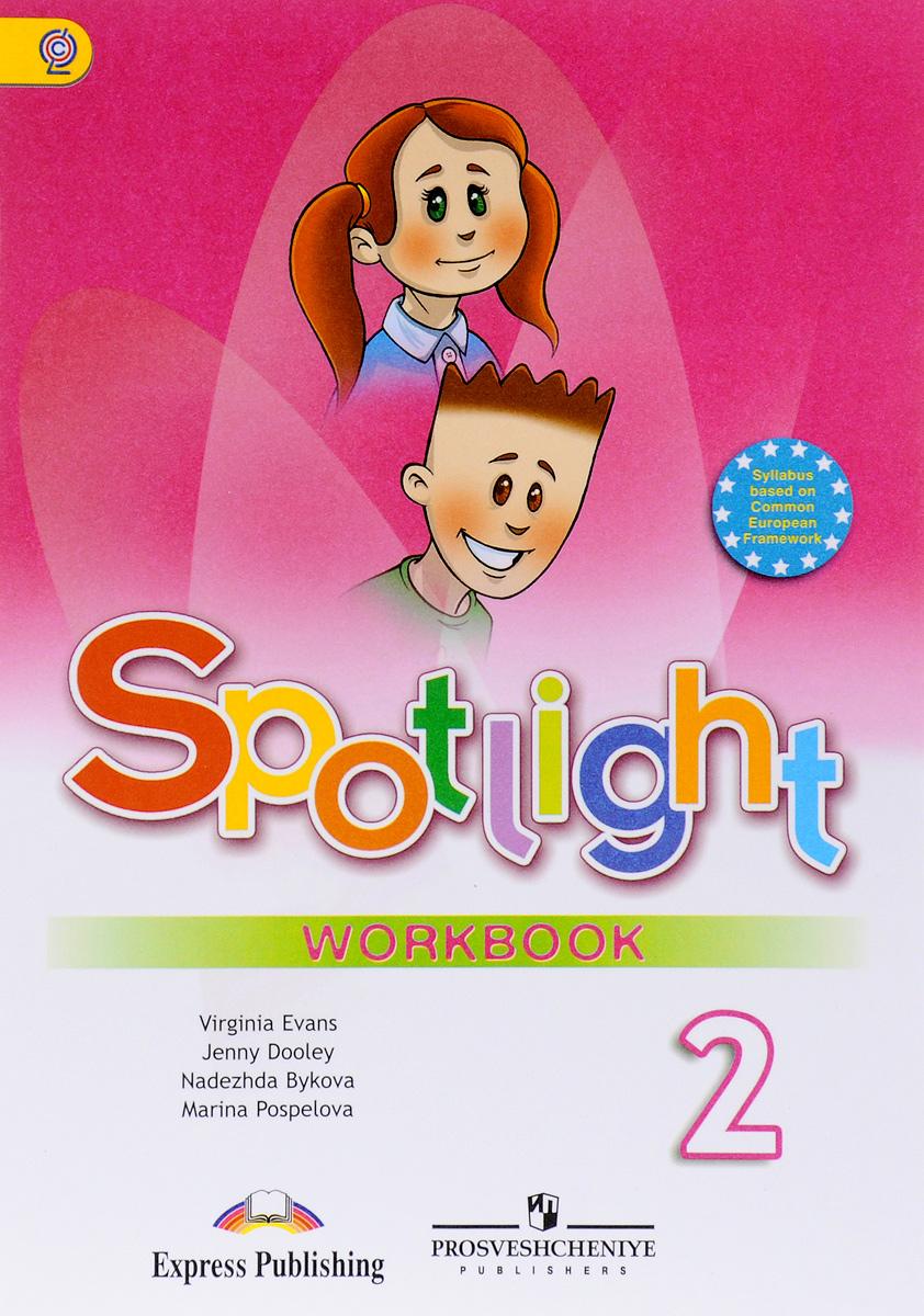 Скачать решебник spotlight 6 класс тетрадь