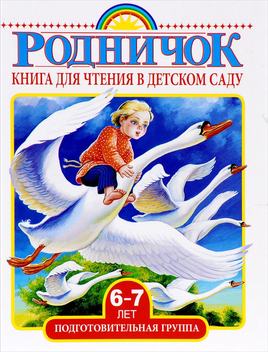 Книга для чтения в детском саду. Подготовительная группа. 6-7 лет