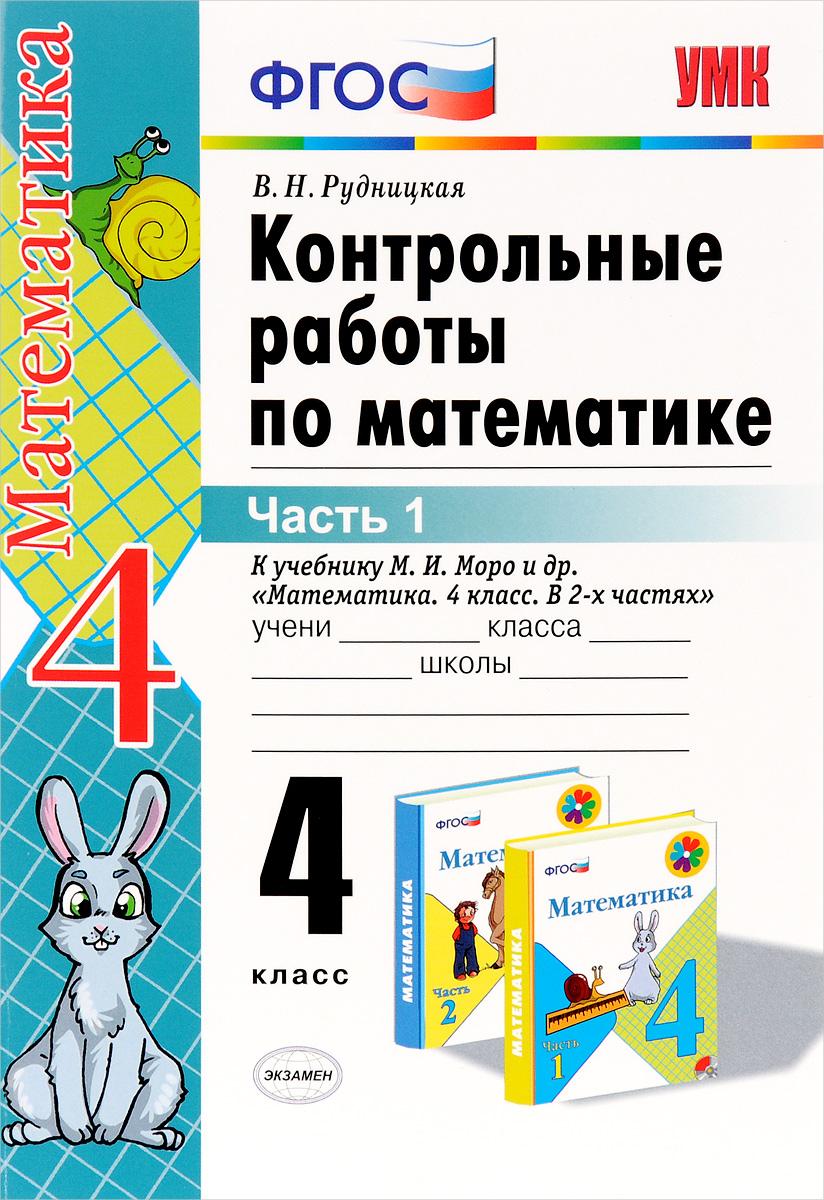 Математика. 4 класс. Контрольные работы. К учебнику М. И. Моро и др. Часть 1