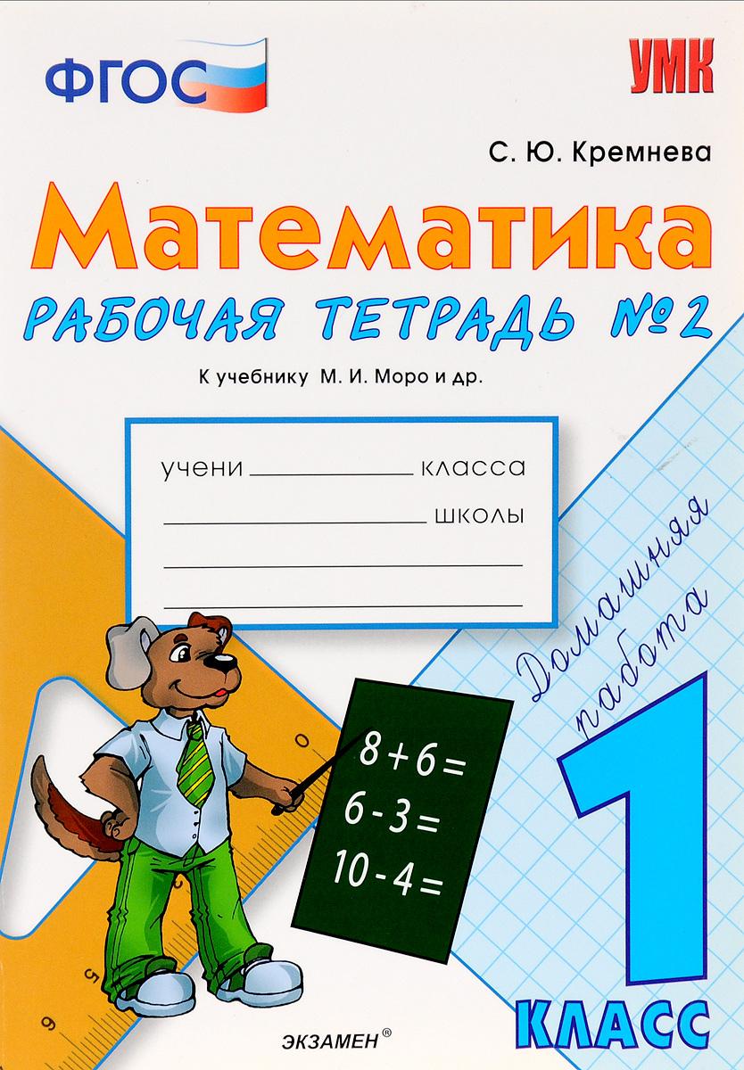 Математика. 1 класс. Рабочая тетрадь №2. К учебнику М. И. Моро и др.
