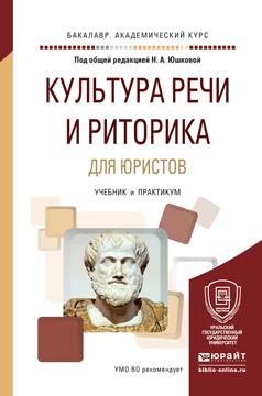 Культура речи и риторика для юристов. Учебник и практикум для академического бакалавриата
