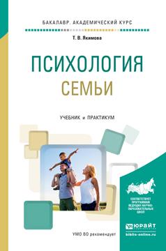 Психология семьи. Учебник и практикум для академического бакалавриата