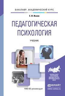 Педагогическая психология. Учебник для академического бакалавриата