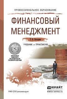 Финансовый менеджмент. Учебник и практикум для СПО