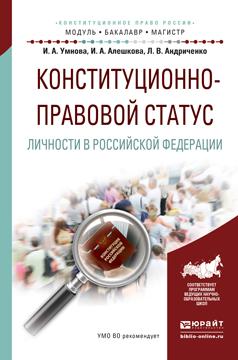 Конституционно-правовой статус личности в Российской Федерации. Учебное пособие для бакалавриата и магистратуры