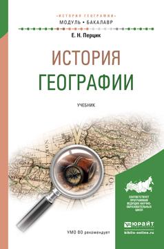 История географии. Учебник для академического бакалавриата