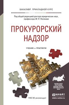 Прокурорский надзор. Учебник и практикум для прикладного бакалавриата