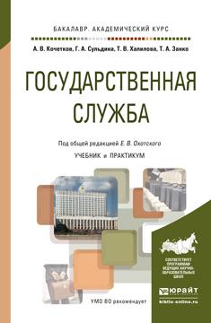 Государственная служба. Учебник и практикум для академического бакалавриата