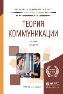 Теория коммуникации. Учебник для академического бакалавриата
