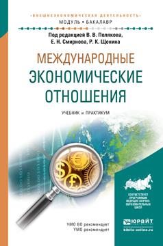 Международные экономические отношения. Учебник и практикум для академического бакалавриата