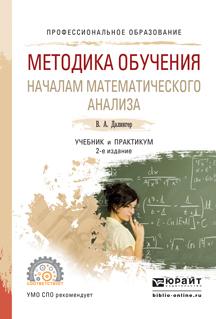 Методика обучения началам математического анализ. Учебник и практикум