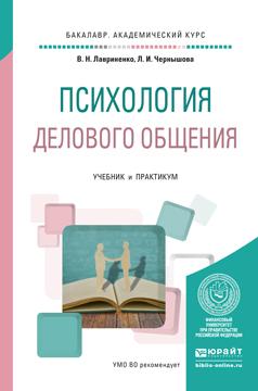 Психология делового общения. Учебник и практикум для академического бакалавриата