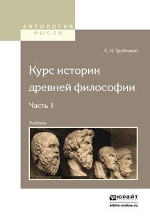 Курс истории древней философии. Учебник. В 2 частях. Часть 1