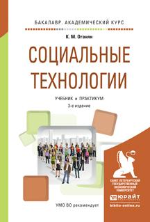Социальные технологии. Учебник и практикум для академического бакалавриата