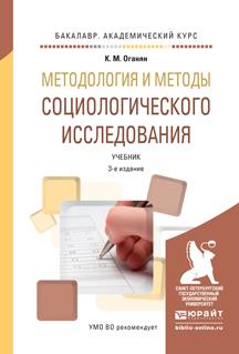 Методология и методы социологического исследования. Учебник для академического бакалавриата