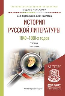 История русской литературы 1840-1860-х годов. Учебник для академического бакалавриата