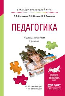 Педагогика. Учебник и практикум для прикладного бакалавриата