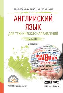 Английский язык для технических направлений. Учебное пособие