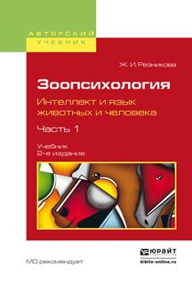 Зоопсихология. Интеллект и язык животных и человека. Учебник . В 2 частях. Часть 1