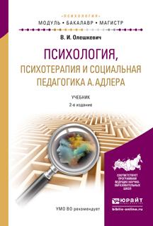 Психология, психотерапия и социальная педагогика А. Адлера. Учебник для академического бакалавриата