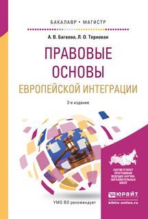 Правовые основы европейской интеграии. Учебное пособие для бакалавриата и магистратуры