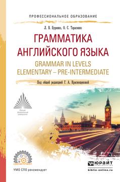 Грамматика английского языка. Grammar in Levels Elementary – Pre-Intermediate. Учебное пособие