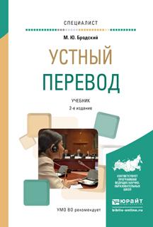 Устный перевод. Учебник для вузов
