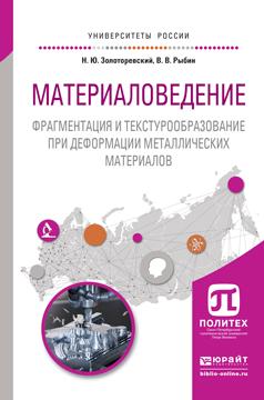 Материаловедение. Фрагментация и текстурообразование при деформации металлических материалов. Учебное пособие для вузов