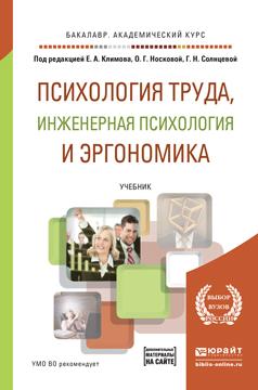 Психология труда, инженерная психология и эргономика. Учебник для академического бакалавриата (+ CD)