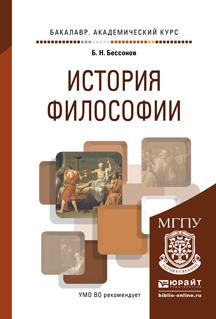 История философии. Учебное пособие для академического бакалавриата