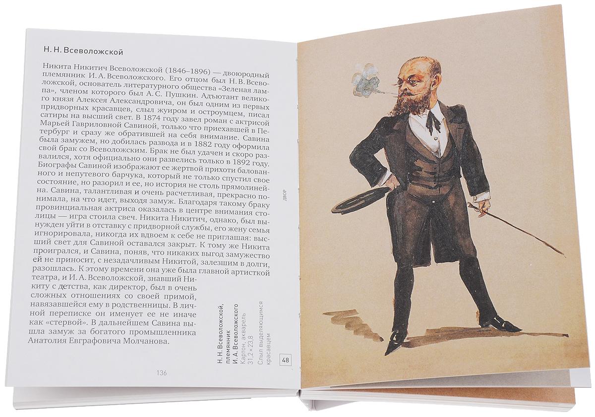 Тузы, дамы, валеты. Двор и театр в карикатурах И. А. Всеволжского