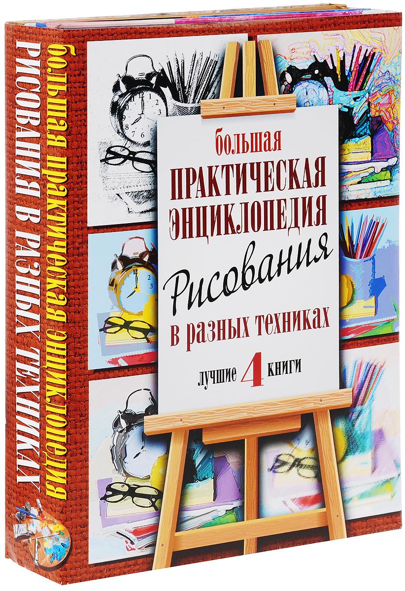 Большая практическая энциклопедия рисования в разных техниках (комплект из 4 Книг)