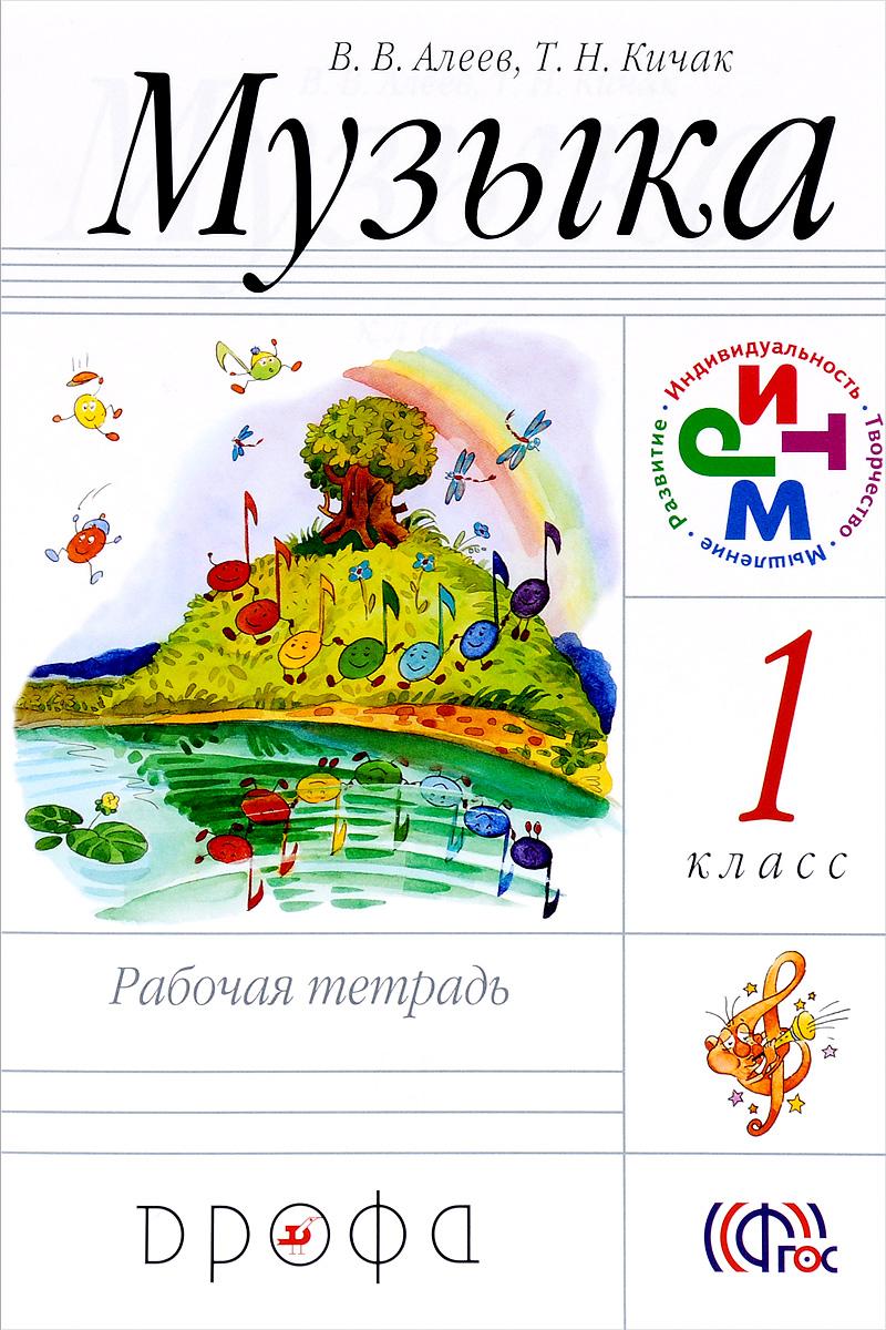Музыка. 1 класс. Рабочая тетрадь