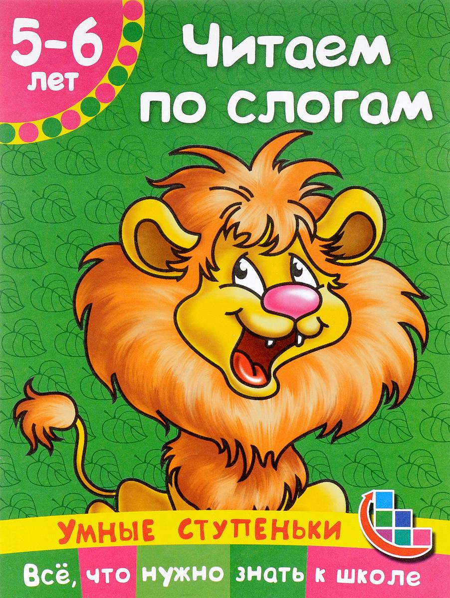 Читаем по слогам. Для детей 5-6 лет