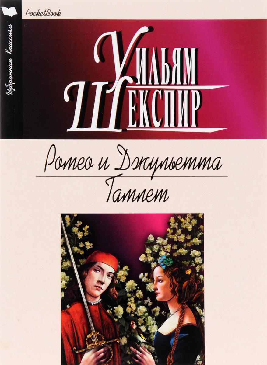 PocketBook.Ромео и Джульетта.Гамлет