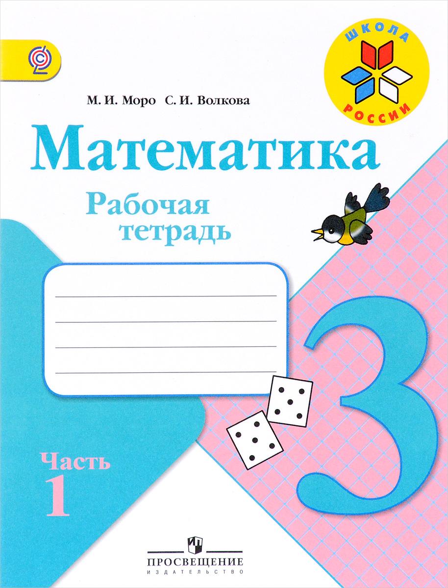 По 3 класс математике россии тетрадь рабочая школа гдз