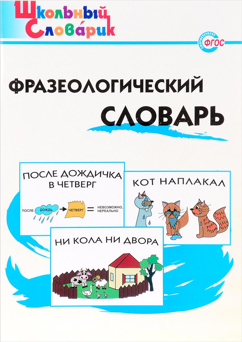 Фразеологический словарь. Занимательные этимологические истории для детей. Начальная школа