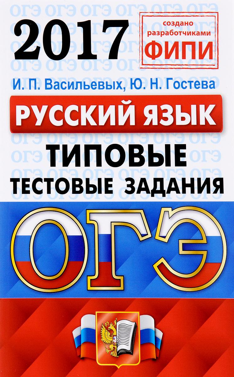 ОГЭ 2017. Русский язык. 9 класс. Основной государственный экзамен. Типовые тестовые задания