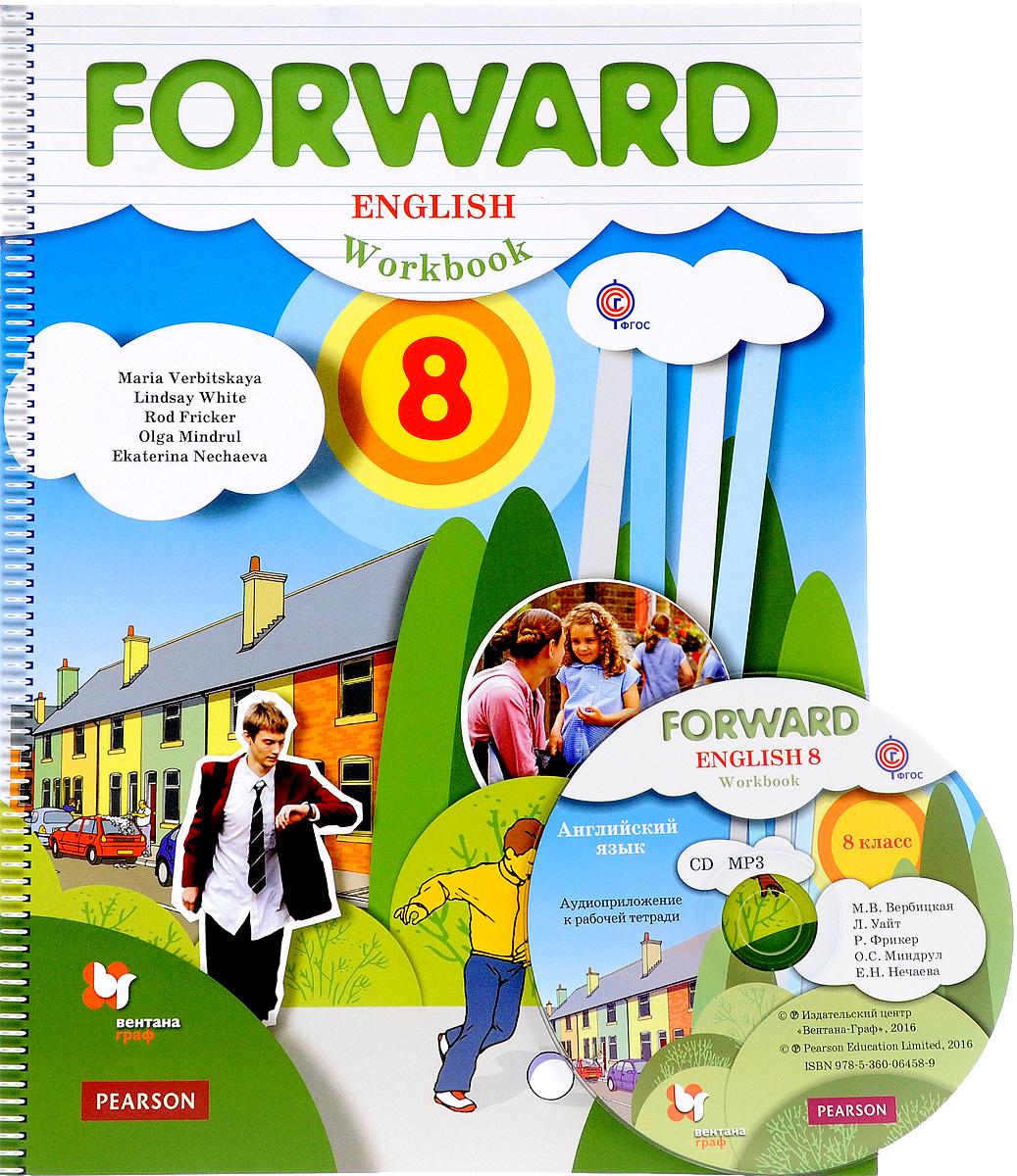 English 8: Workbook / Английский язык. 8 класс. Рабочая тетрадь ( + CD)