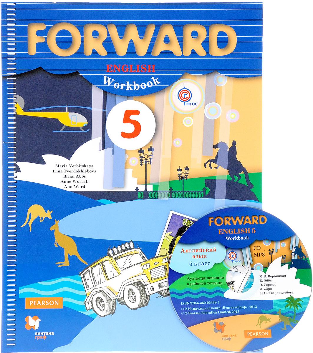 Forward English 5: Workbook / Английский язык. 5 класс. Рабочая тетрадь ( + CD)