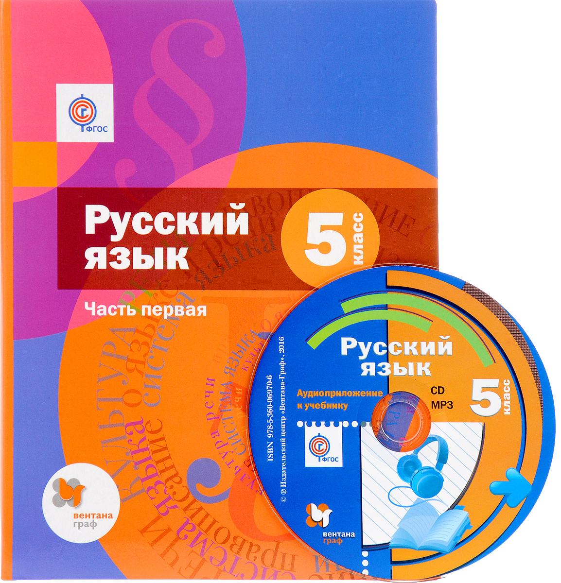 Русский язык. 5 класс. Учебник. В 2 частях. Часть1 (+ CD-ROM)
