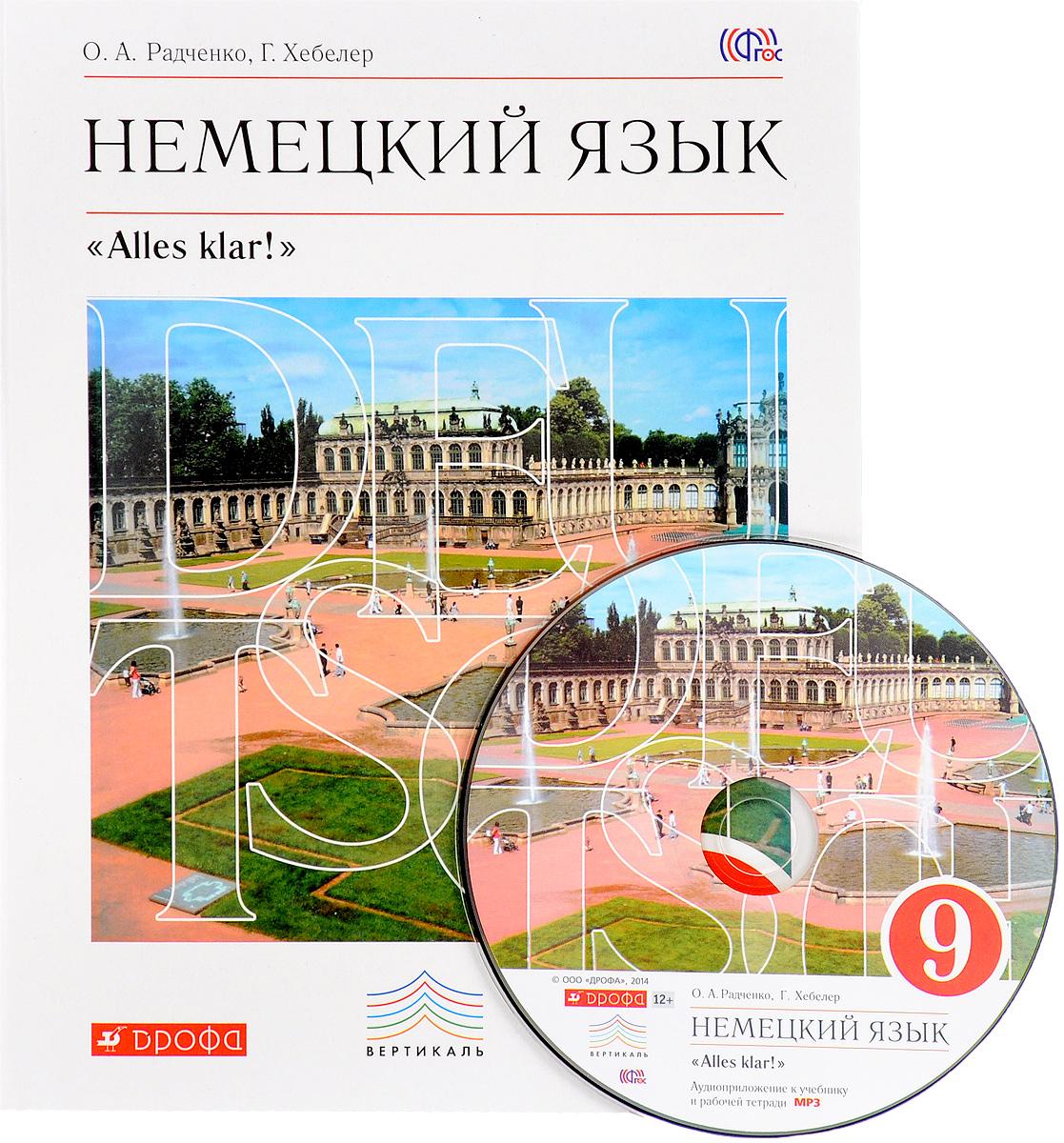 """Немецкий язык. """"Alles klar!"""" 9 класс. Учебник. (+CD-ROM)"""