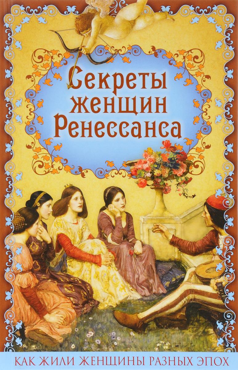 Секреты женщин Ренессанса