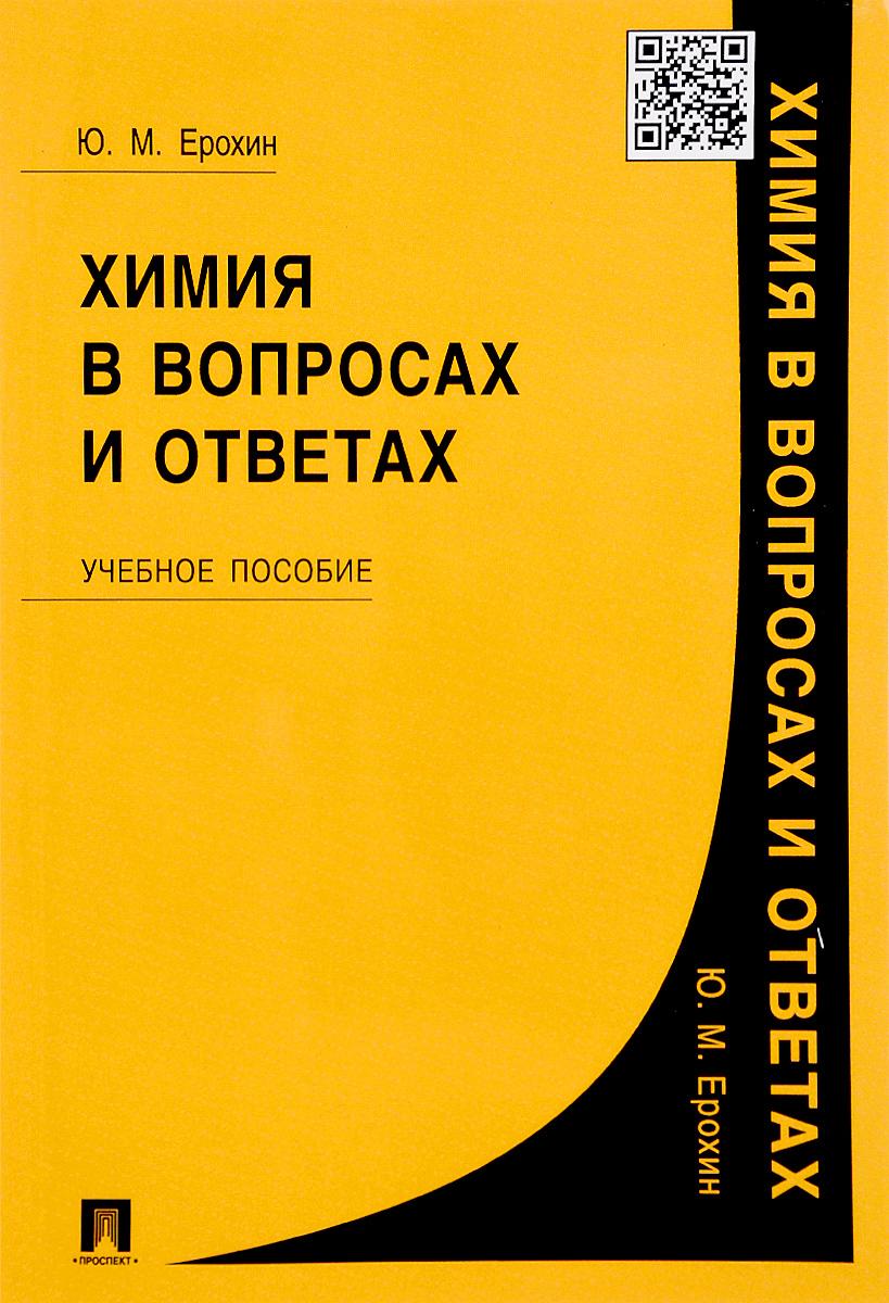 Ю. М. Ерохин Химия в вопросах и ответах. Учебное пособие утюги
