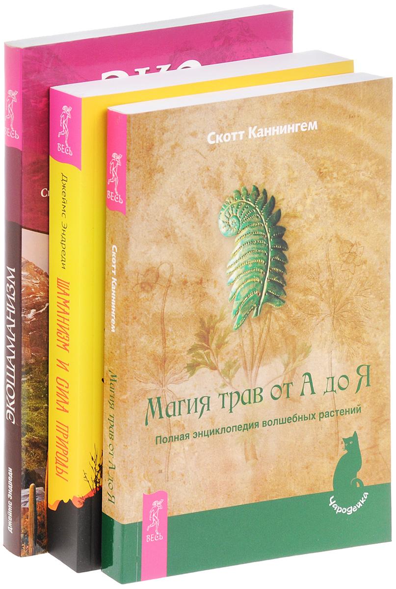 Психология целительства. Исцеление души. Диагностика души в гороскопе (комплект из 3 книг)