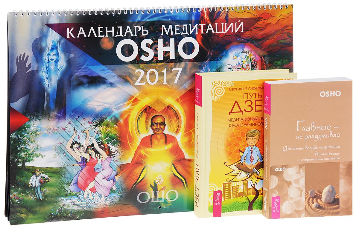 Календарь медитаций Ошо. Путь дзен. Главное - не раздумывай (комплект из 2 книг + календарь)