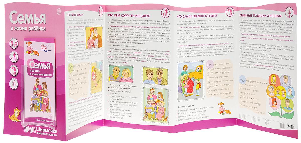 Семья в жизни ребенка. Ширмочки информационные (+ буклет)